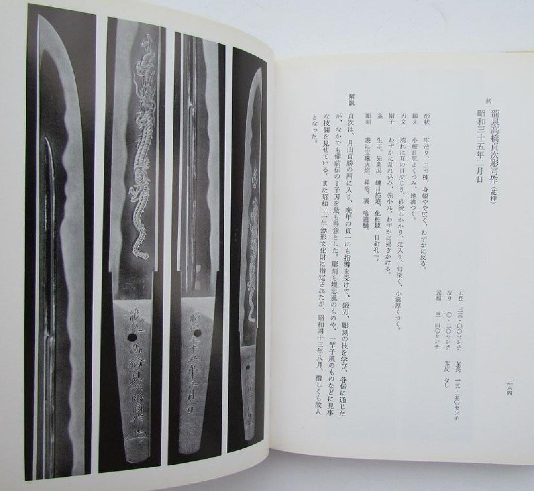 Japanese Daggers Tanto Illustrated Reference Book - 3