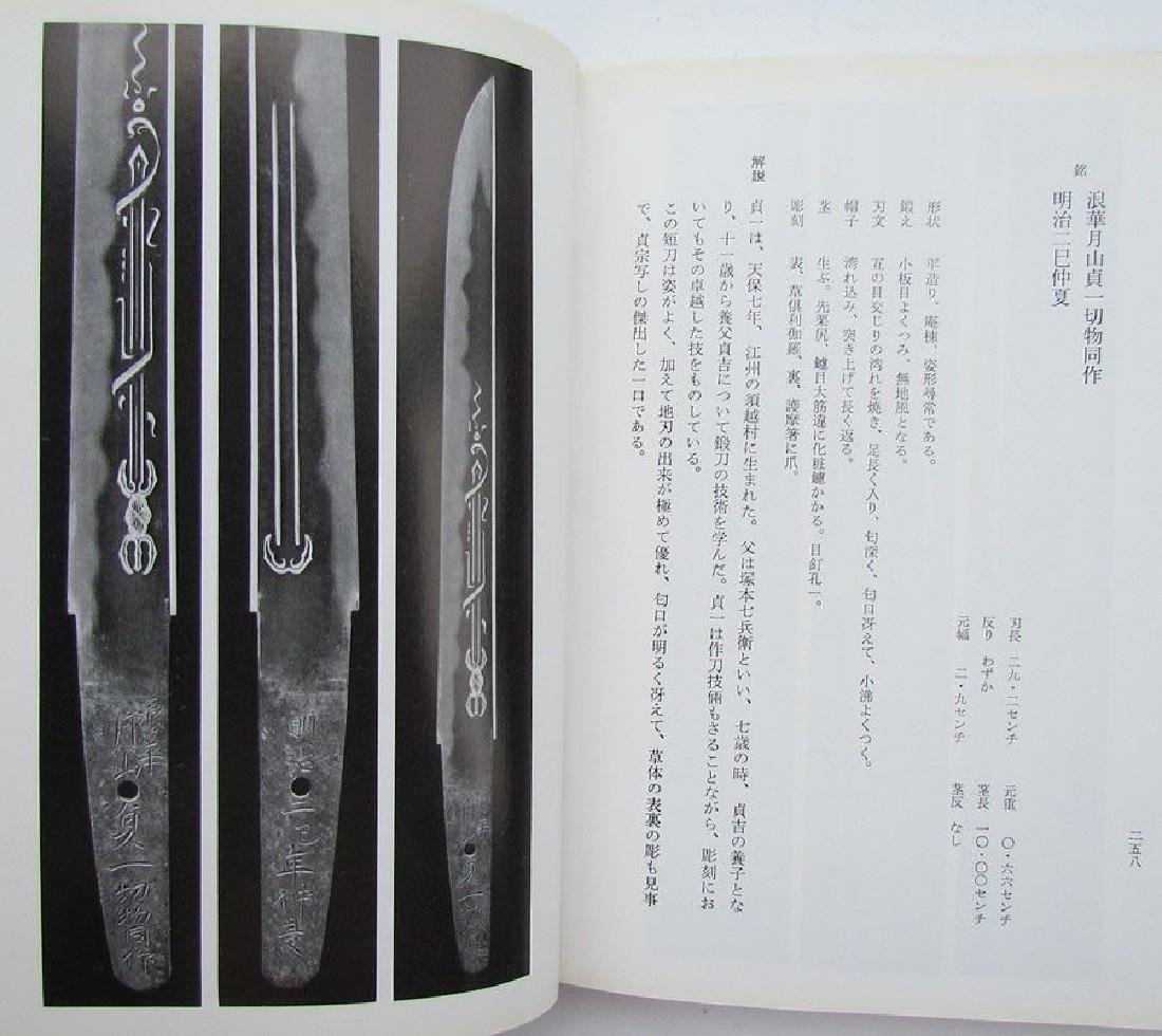Japanese Daggers Tanto Illustrated Reference Book - 4