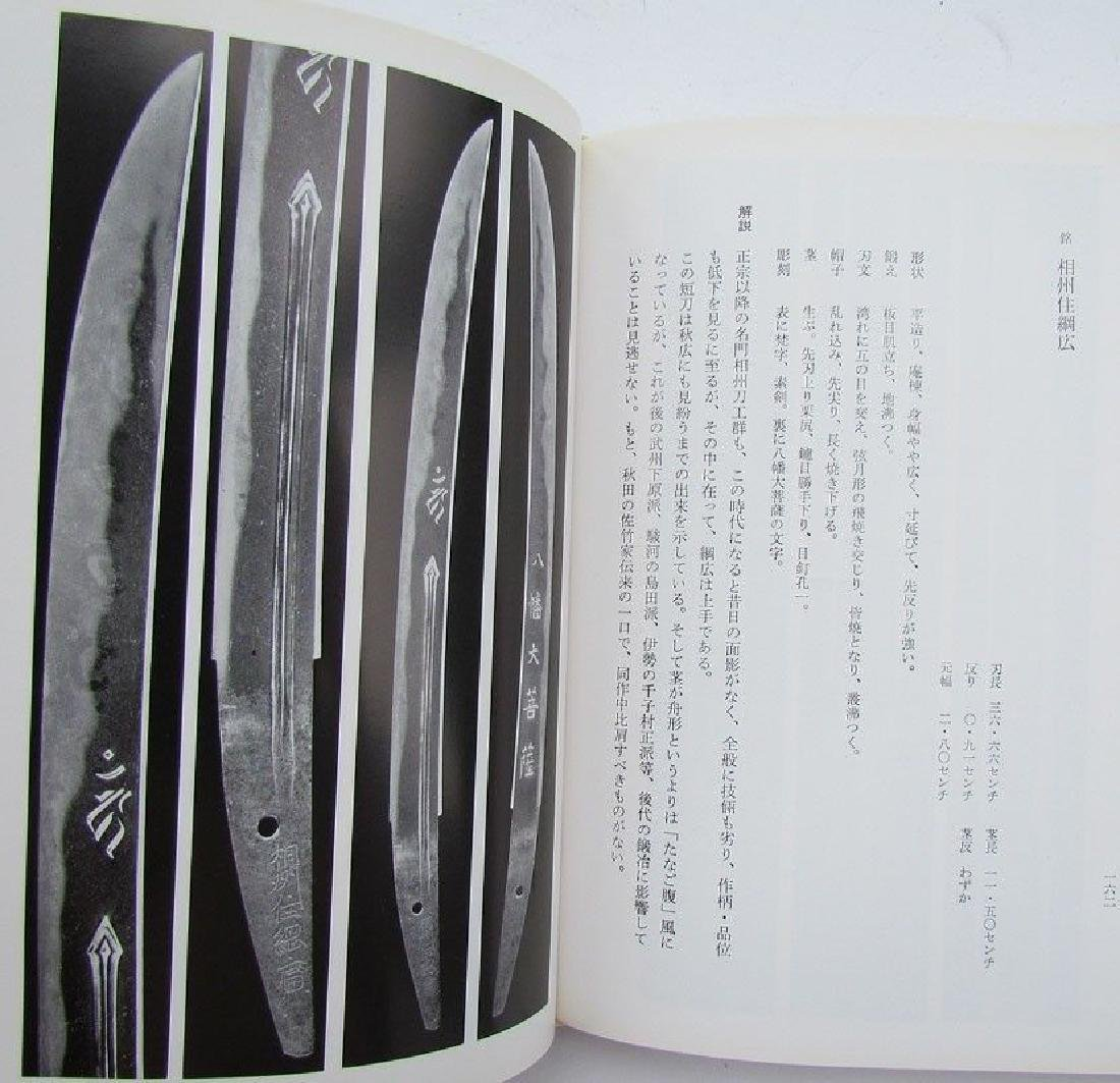 Japanese Daggers Tanto Illustrated Reference Book - 5