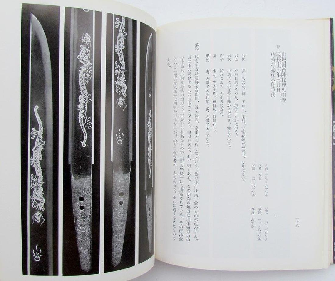 Japanese Daggers Tanto Illustrated Reference Book - 6