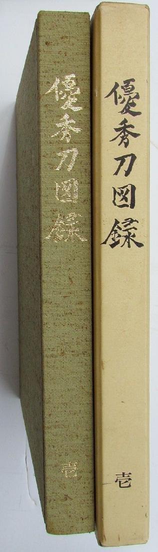 Yushu to Zuroku Japanese Catalog of Excellent Swords
