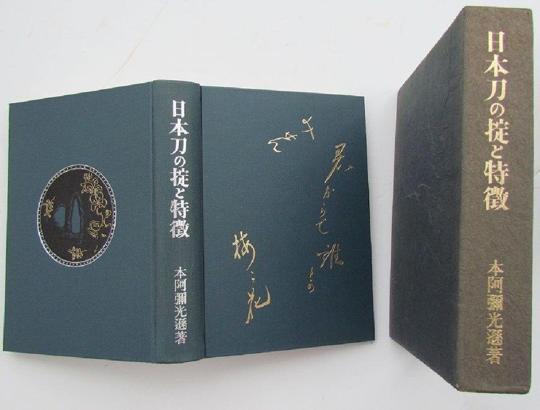 Japanese Sword Illustrated Reference Book Katana Rules