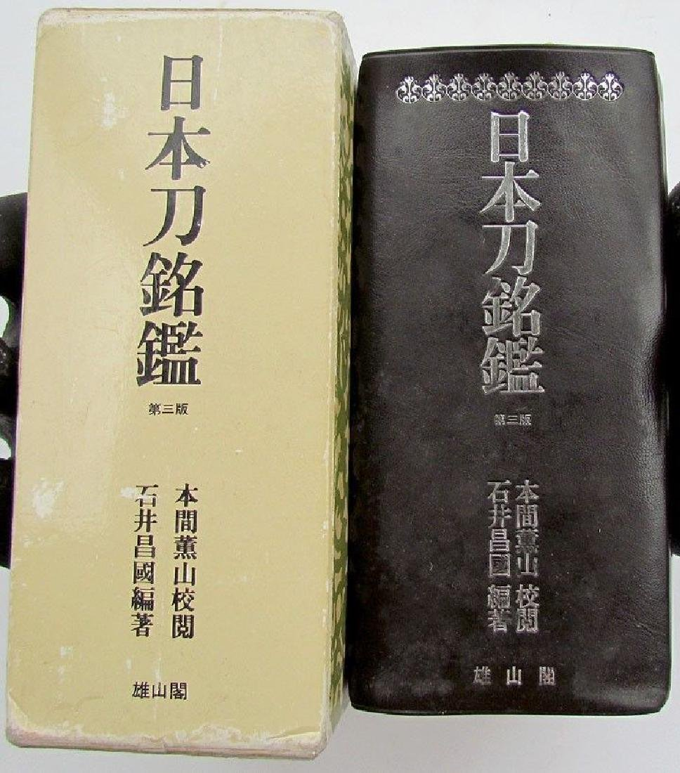 Japanese Swords Great Reference Book Nihonto Meikan