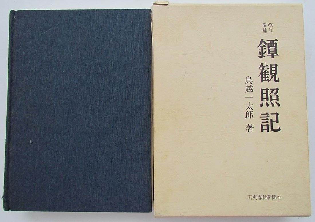 Tsuba Kanshoki by Torigoye Kazutaro Japanese Swords