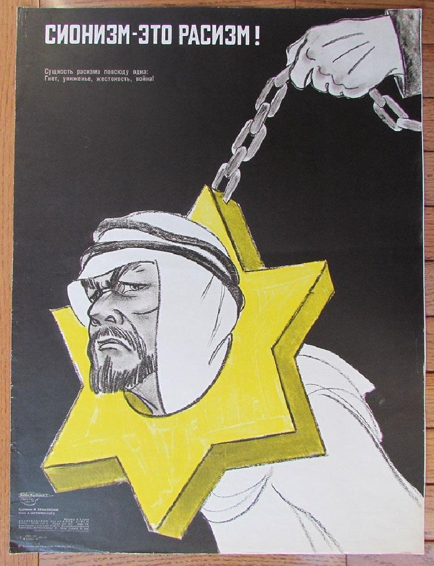 1976 Russian Soviet Anti Zionist Propaganda Poster