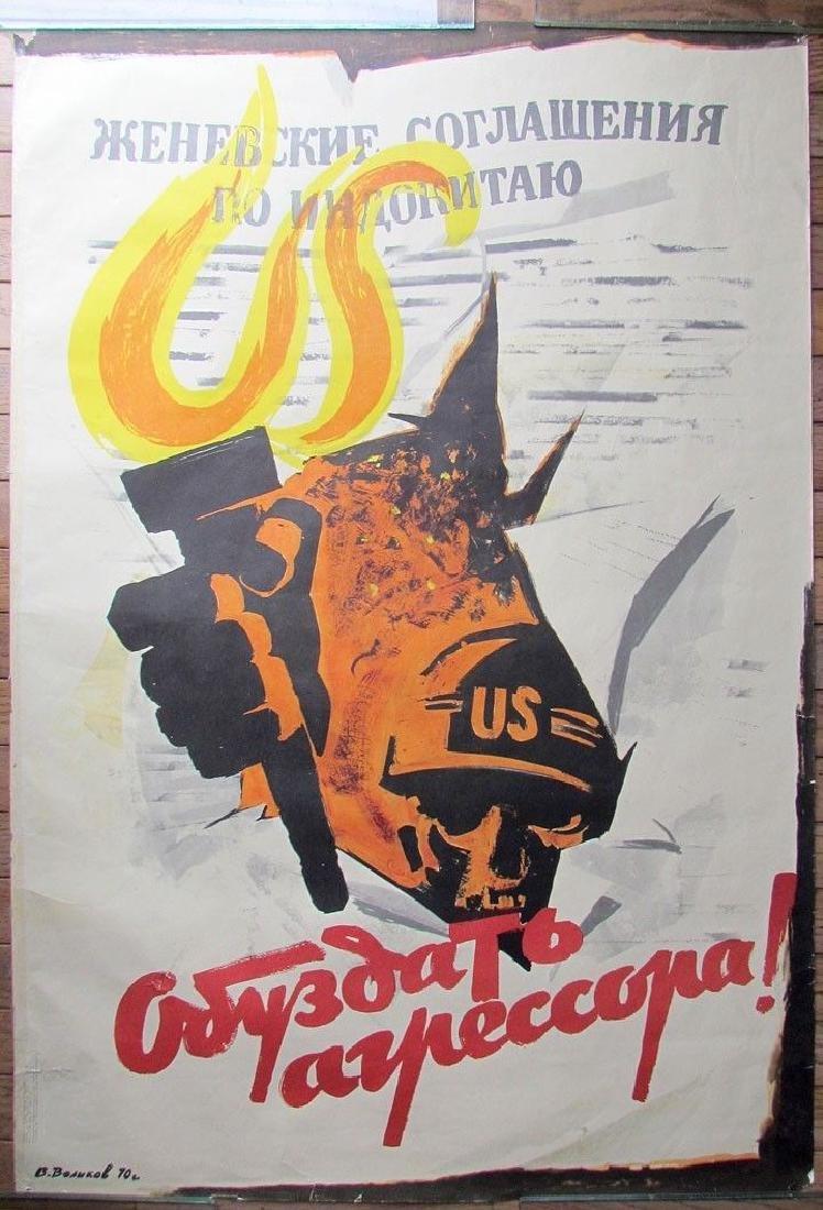 1970 Russian Cold War Era Strong Design Anti-us