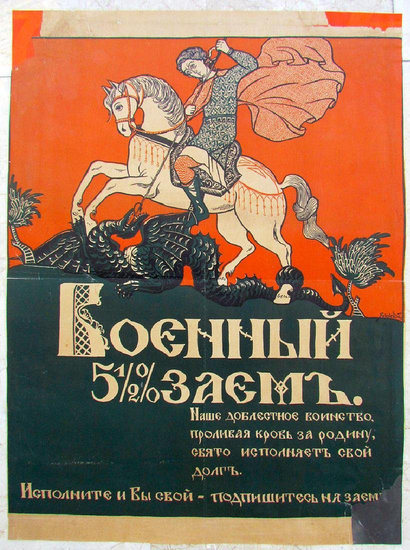 WWI Russian Military Loan Propaganda Poster