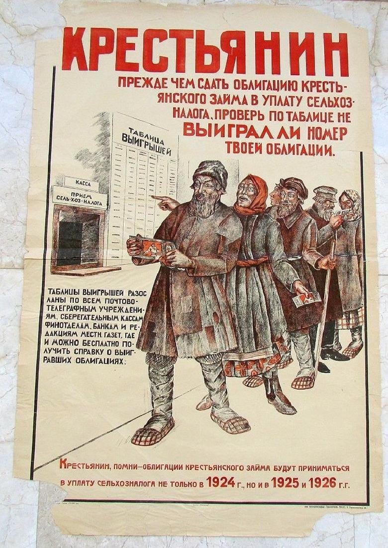 1924 Russian Soviet Peasant Loan Propaganda Poster