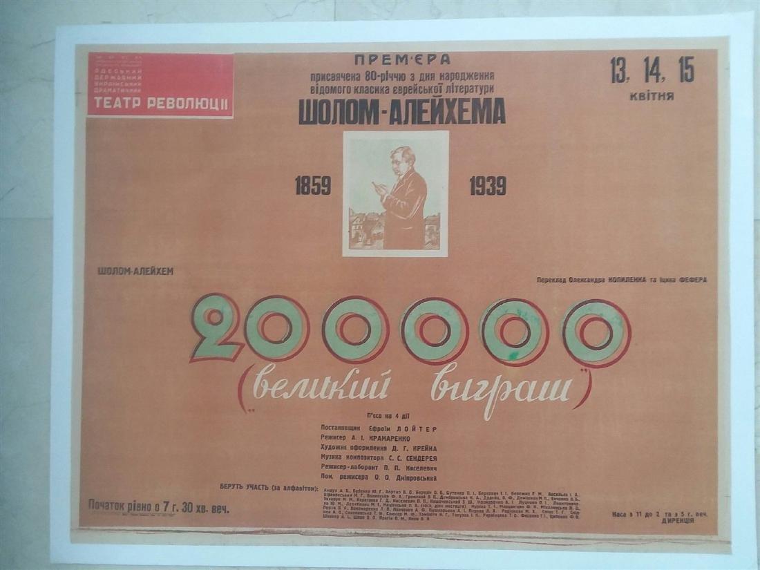 1939 Russian Poster Soviet Odessa Theatre Jewish Author