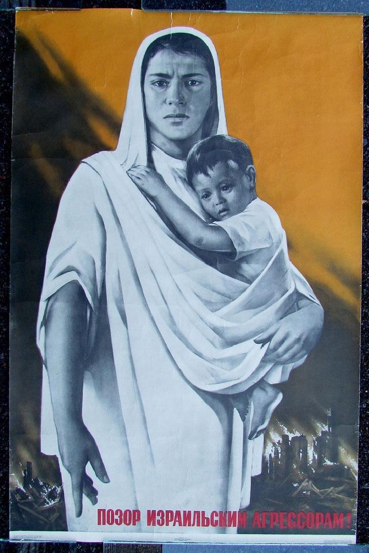 1972 Russian Anti-Israel Propaganda Soviet Poster
