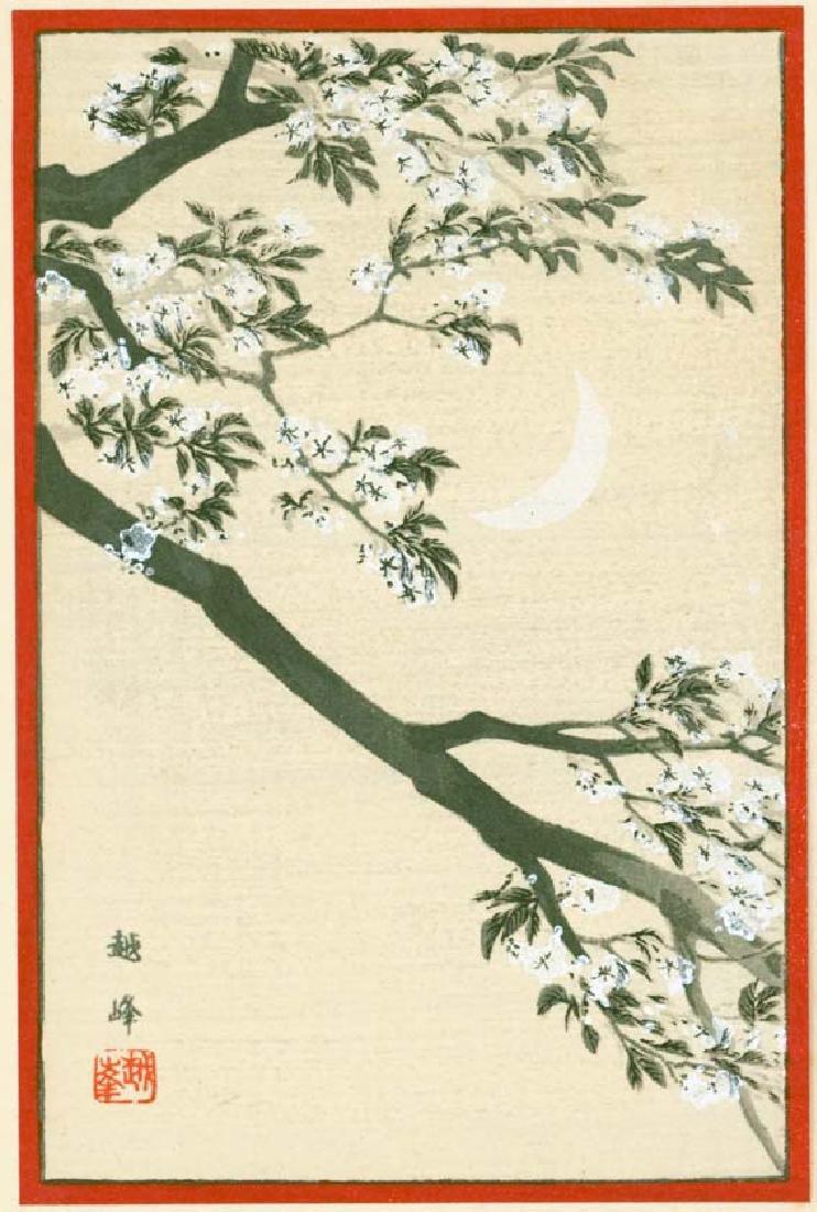 Yoshikawa Koshimine Woodblock Cherry Blossom & Moon