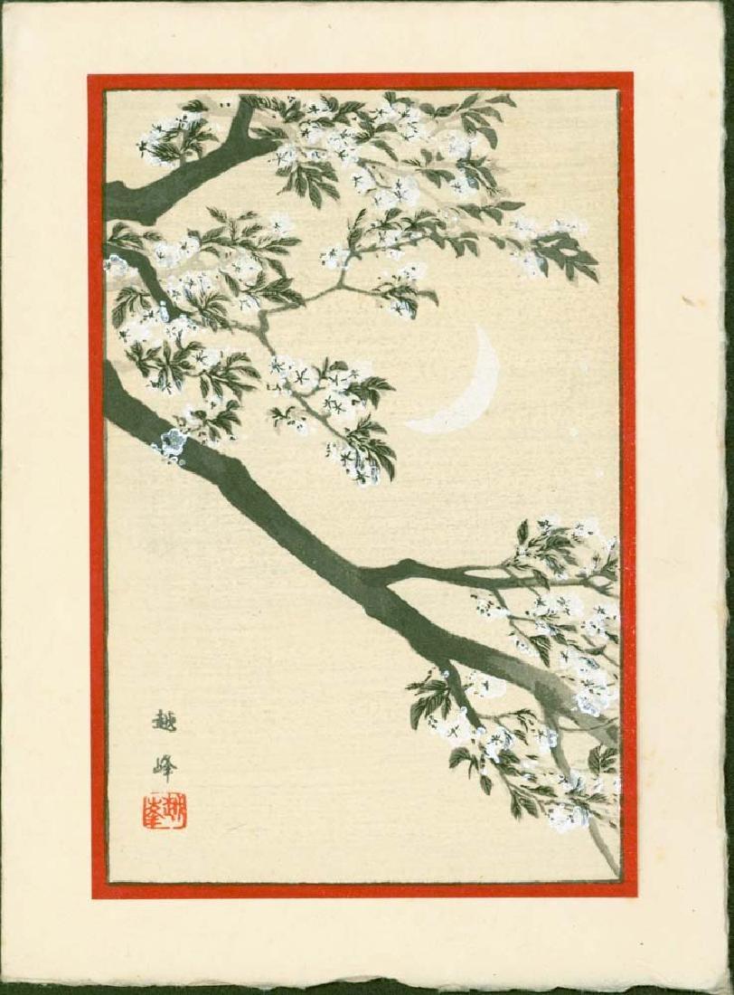Yoshikawa Koshimine Woodblock Cherry Blossom & Moon - 3