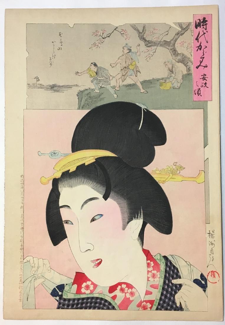 Toyohara Chikanobu Woodblock Ansei - Jidai Kagami