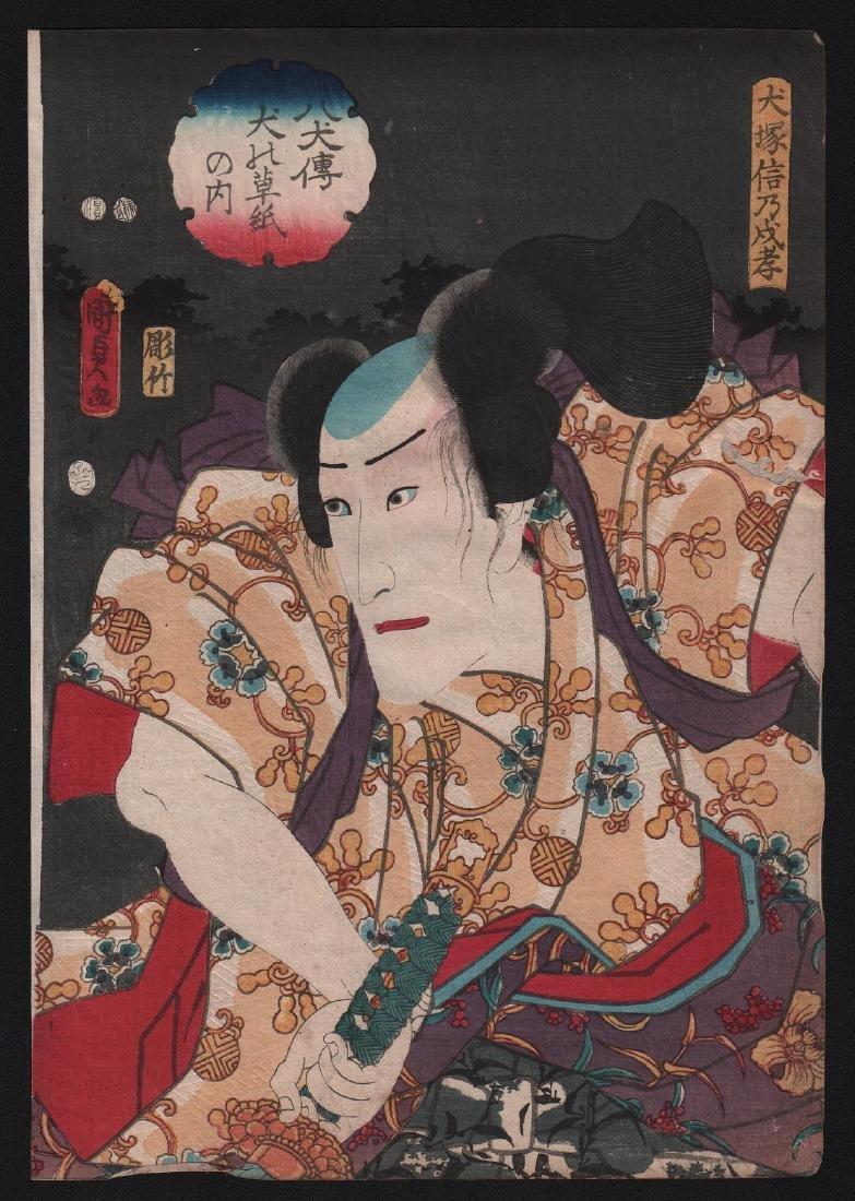 Utagawa Kunisada II Woodblock Book of the 8 Dog Heroes
