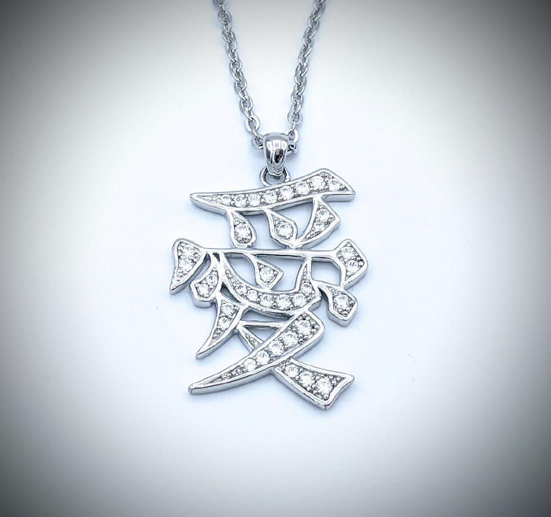 Sterling Silver Chinese Love Symbol CZ Necklace