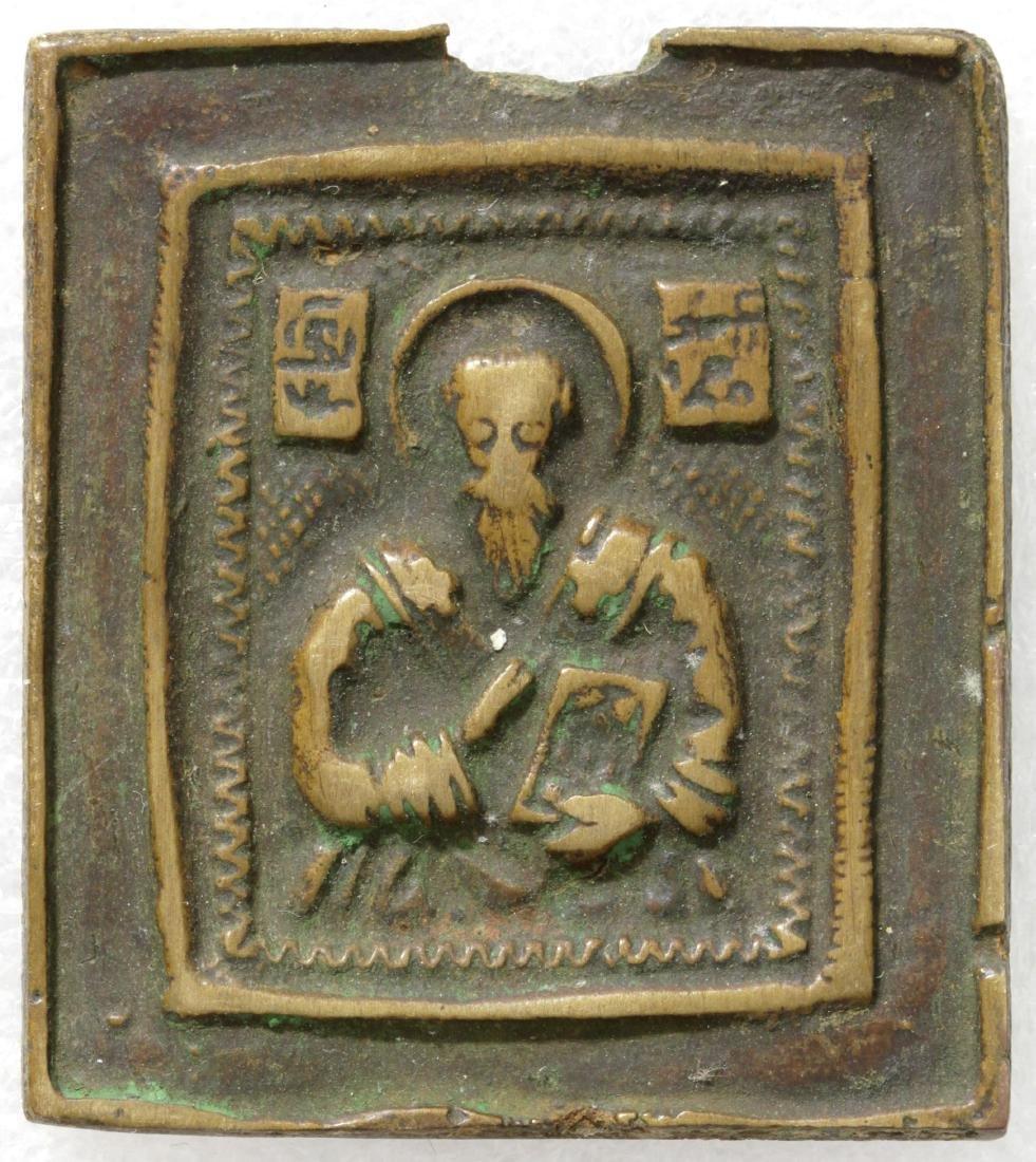 Saint Martyr Antipiy. Against teeth pain.