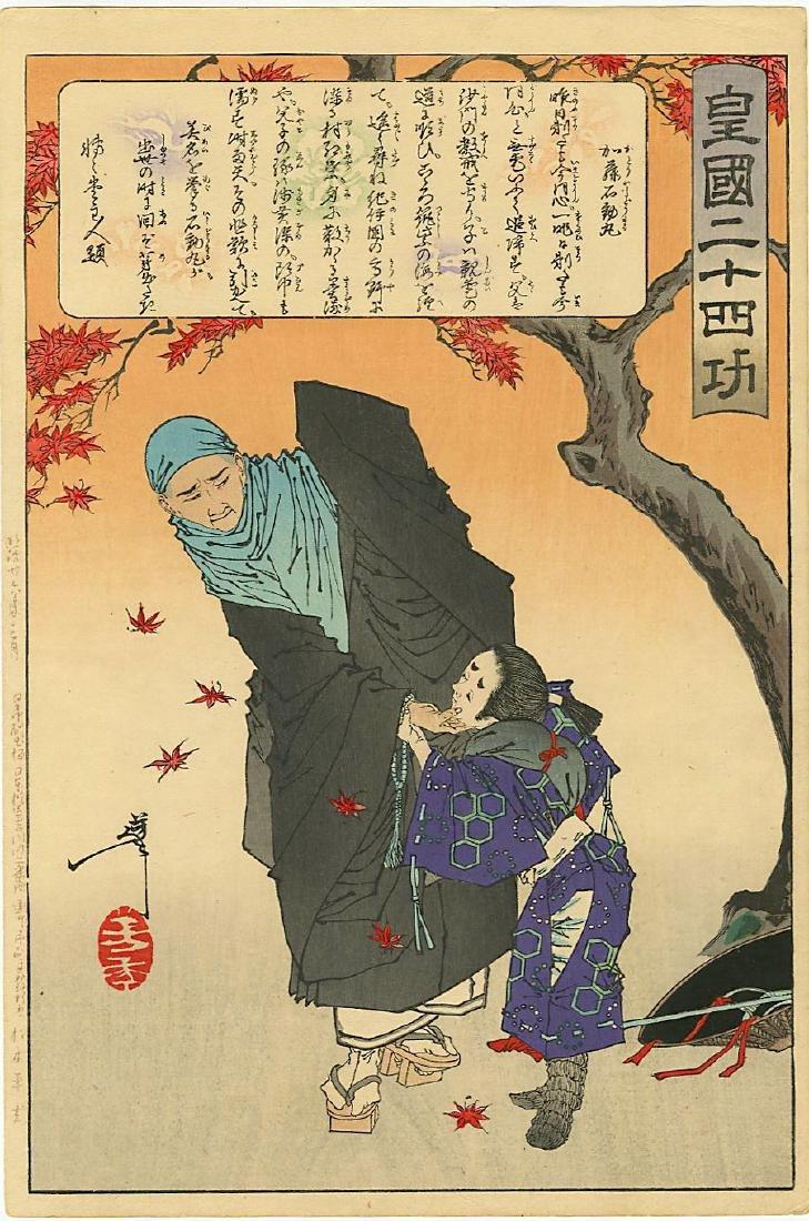 Yoshitoshi Tsukioka Woodblock Karukaya Doshin