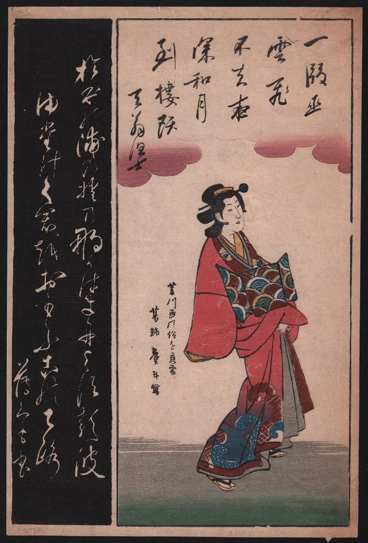 Katsushika Taito II Woodblock Courtesan