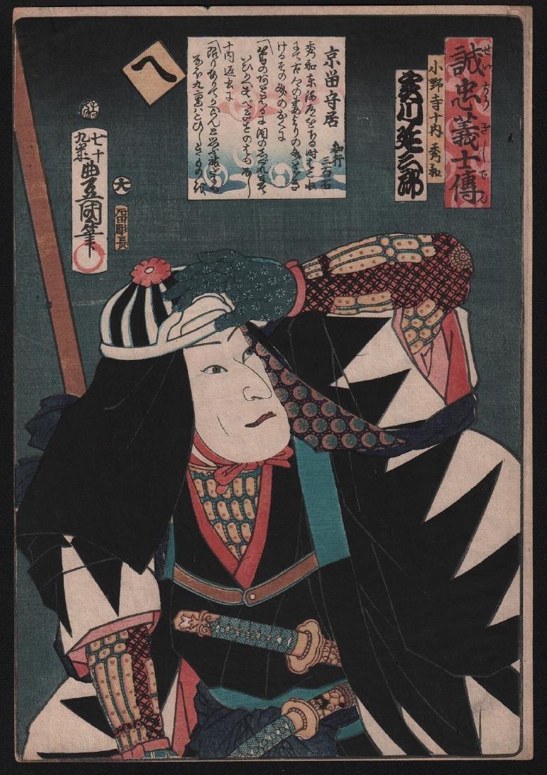Utagawa Kunisada Woodblock One of the 47 Ronin