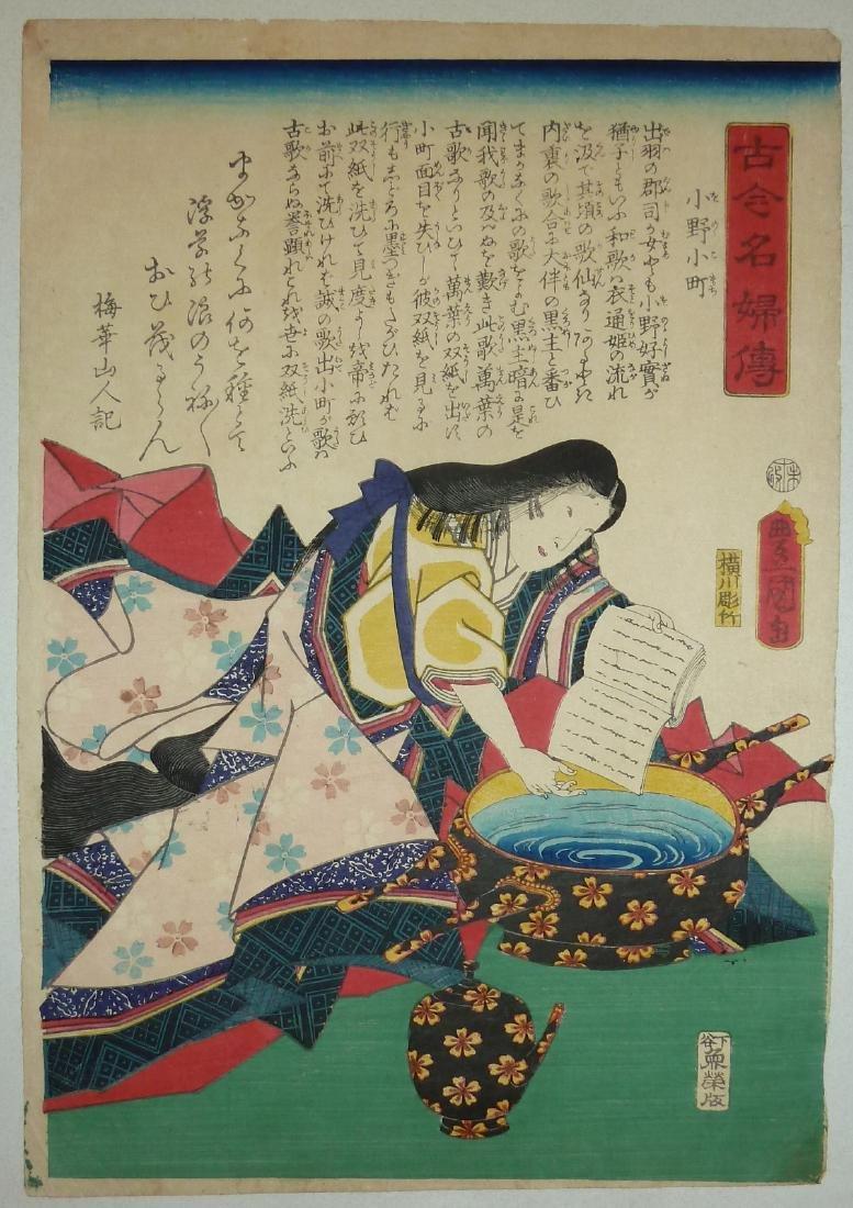 Utagawa Kunisada Woodblock Ono Komachi Washing the Ink