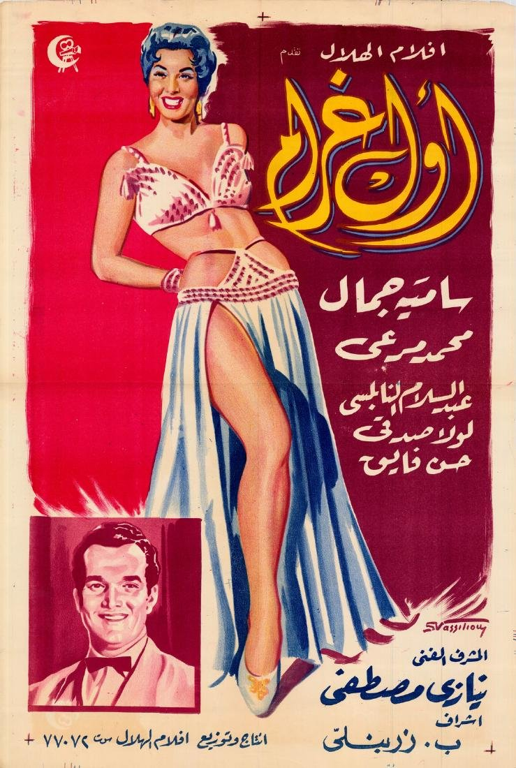 First Love Samia Gamal Egyptian One-sheet
