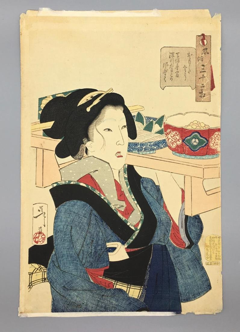 Tsukioka Yoshitoshi Woodblock Heavy a Fukagawa waitress