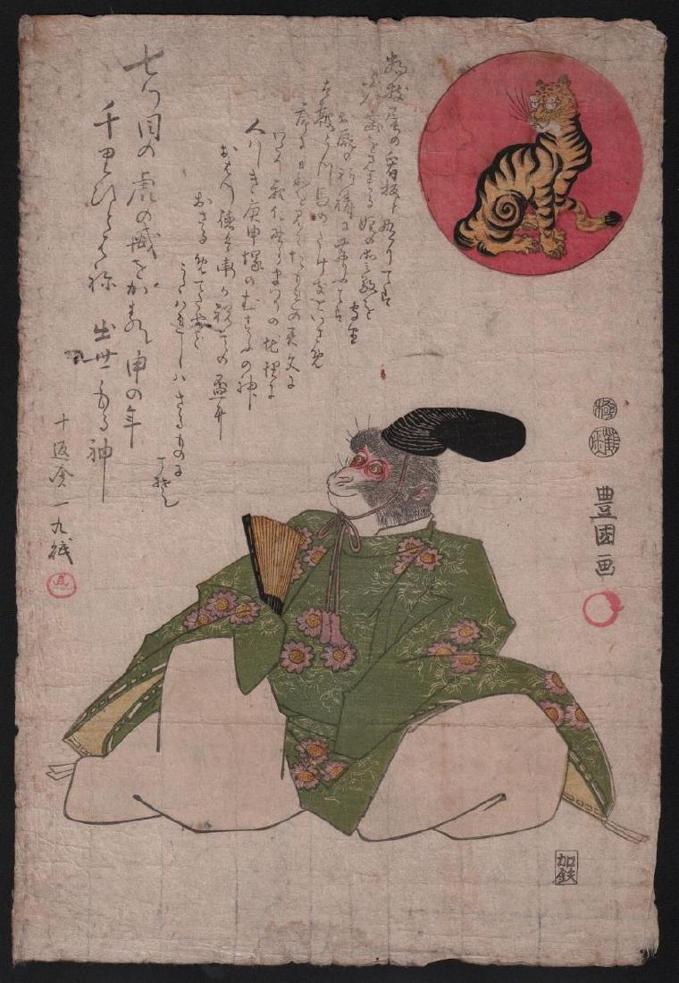 Utagawa Toyokuni I Woodblock Seated monkey as poet