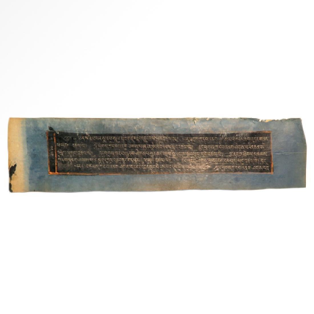 Tibetan Sutra Manuscript, C. Late 17th Century AD