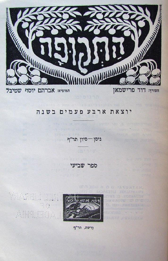 4 Books in Hebrew Published in Moscow, Russia in 1920