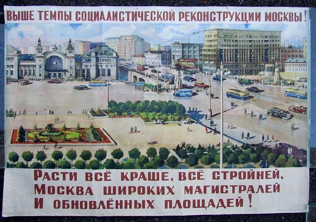 1947 Russian Soviet Reconstruction Propaganda Poster