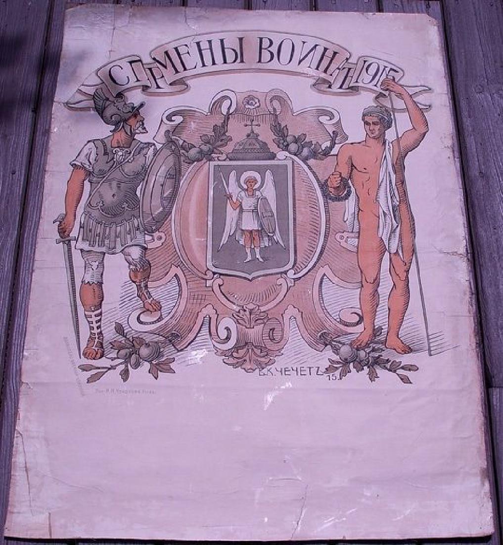 1915 Russian WWI Era Stunning Design Rare Poster