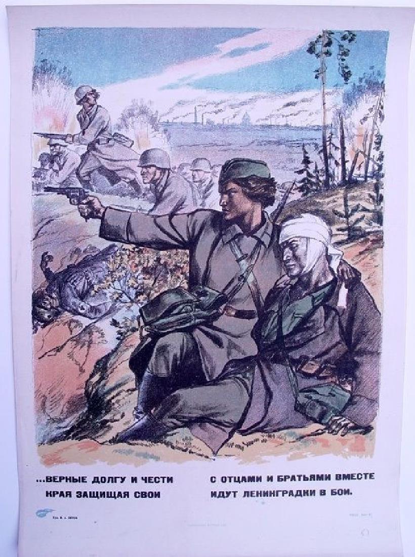 1941 Russian Soviet WWII Era Propaganda Poster