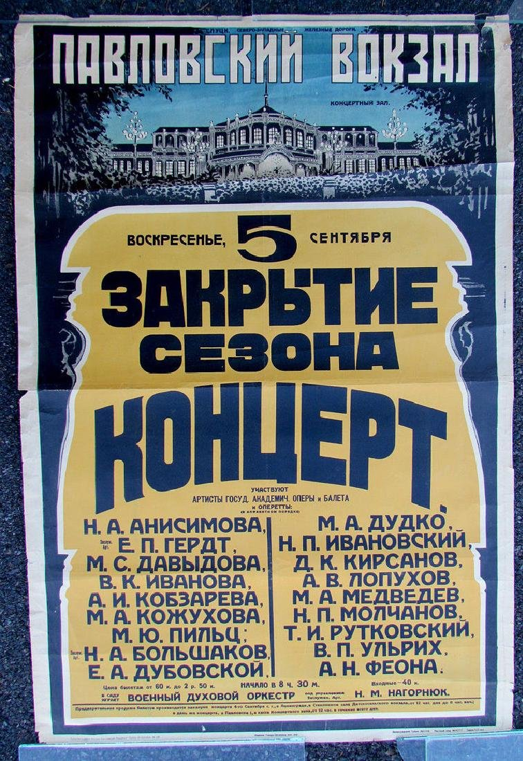 1930s Russian Soviet Theatre Theater Poster