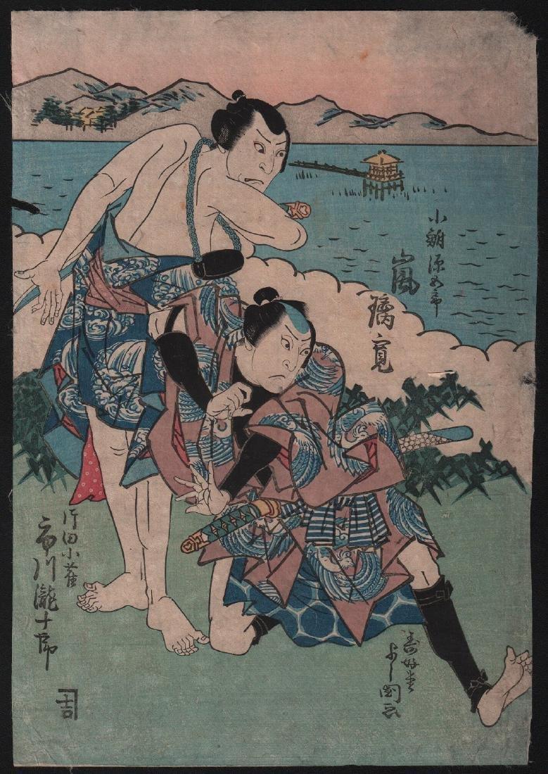 Isoda Yoshikuni Woodblock Kabuki Scene
