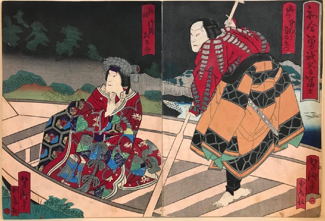 Yoshitaki Woodblock Yakusha-e Actor Portrait