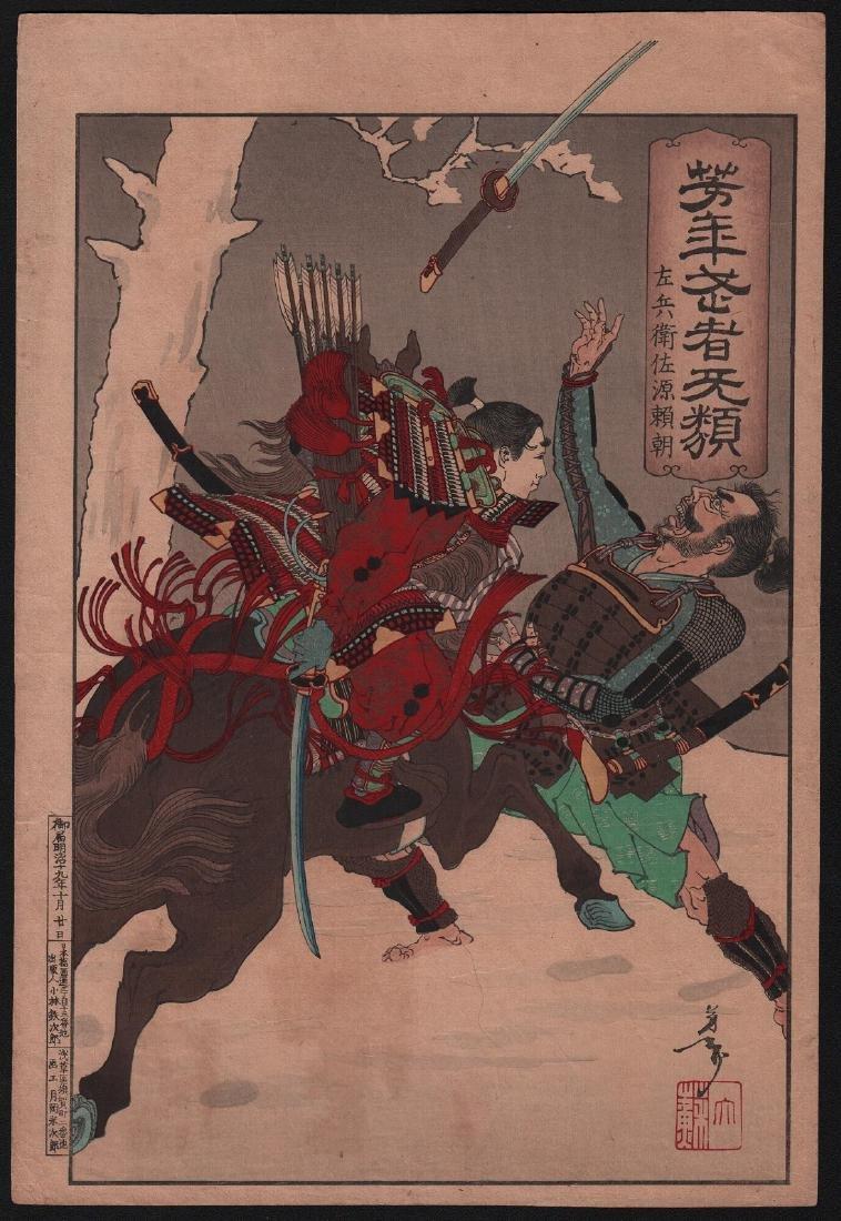 Yoshitoshi Woodblock Samurai Battle in Snow