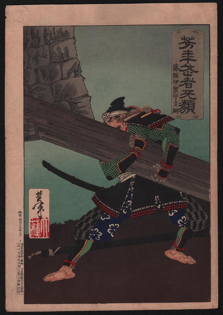 Yoshitoshi Woodblock Shinozuka Iganokami Sadatsuna