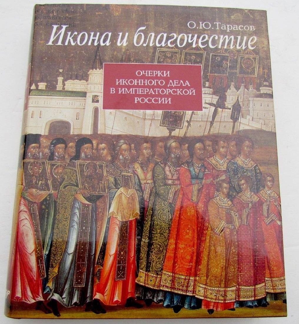 Russian Icon Art & Reference Book 1995