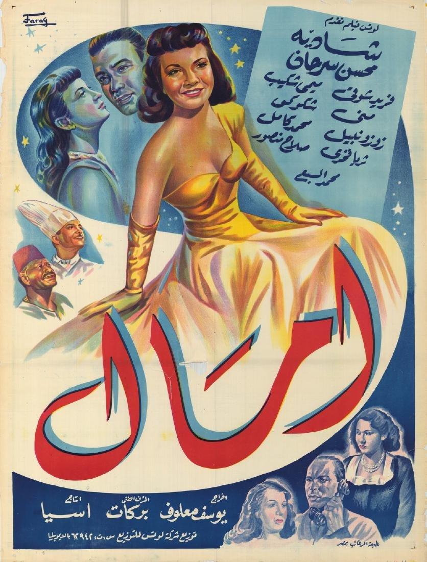 1952 Shadia Egyptian Oversize Poster