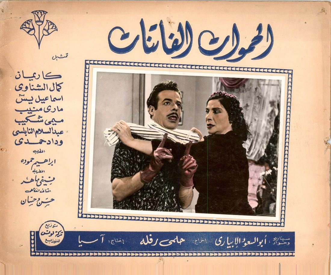 Charming Mothers-in-law Egyptian Lobby Card