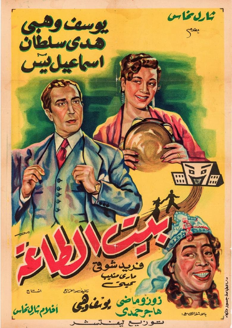 Marital Obedience Dwelling 1953 Egyptian Poster