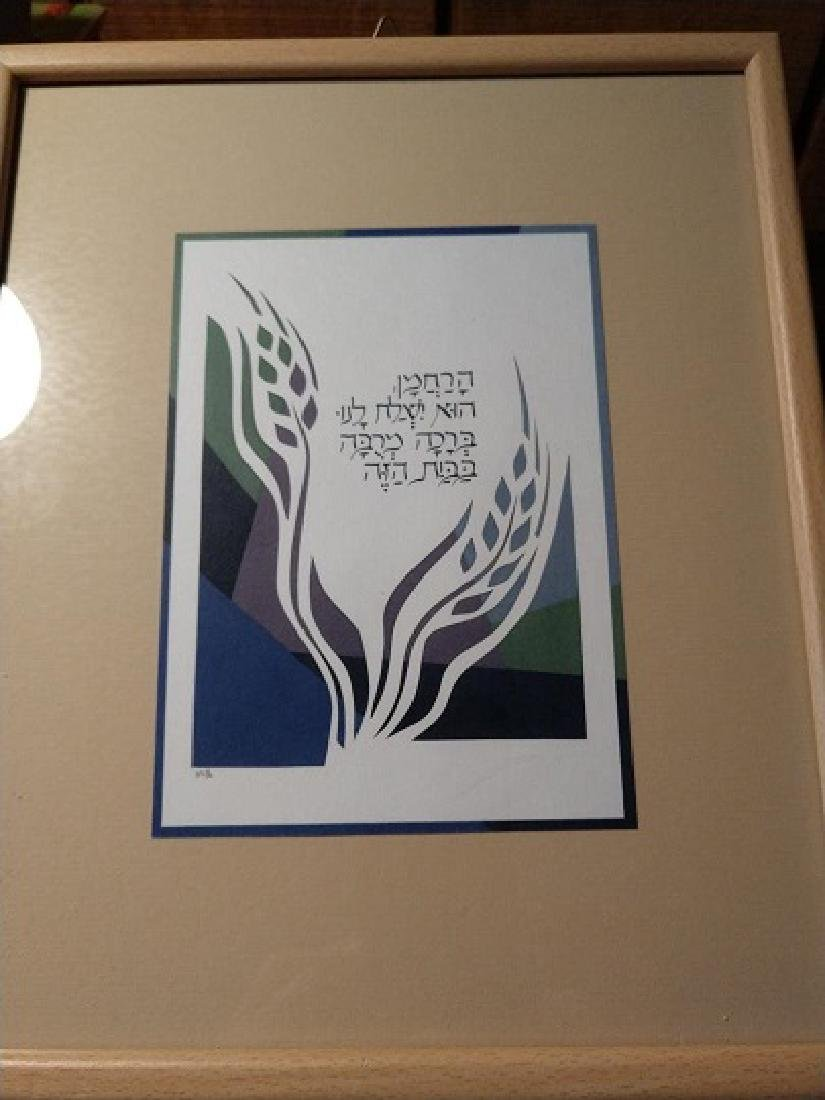 Framed Hebrew Serigraph