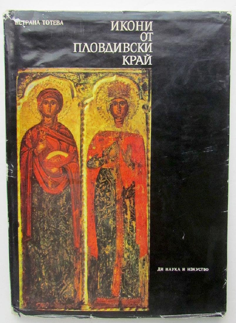 BULGARIAN ORTHODOX ICONS 1975 ART BOOK