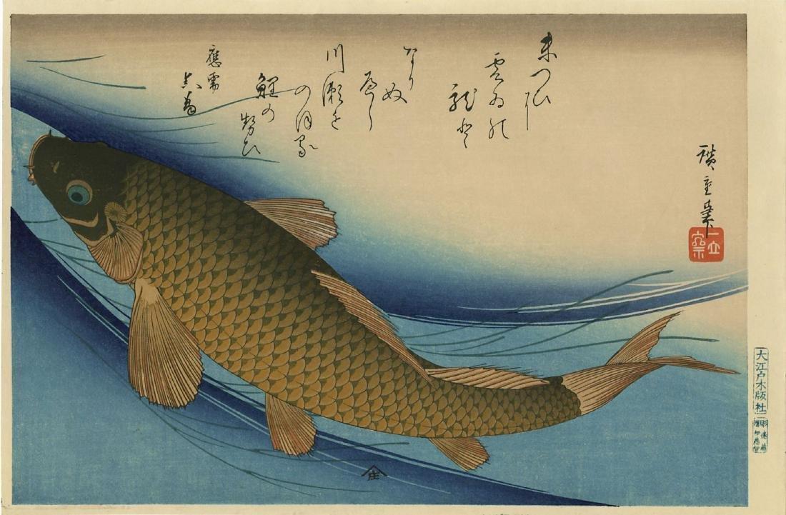 Hiroshige Ando Woodblock Carp