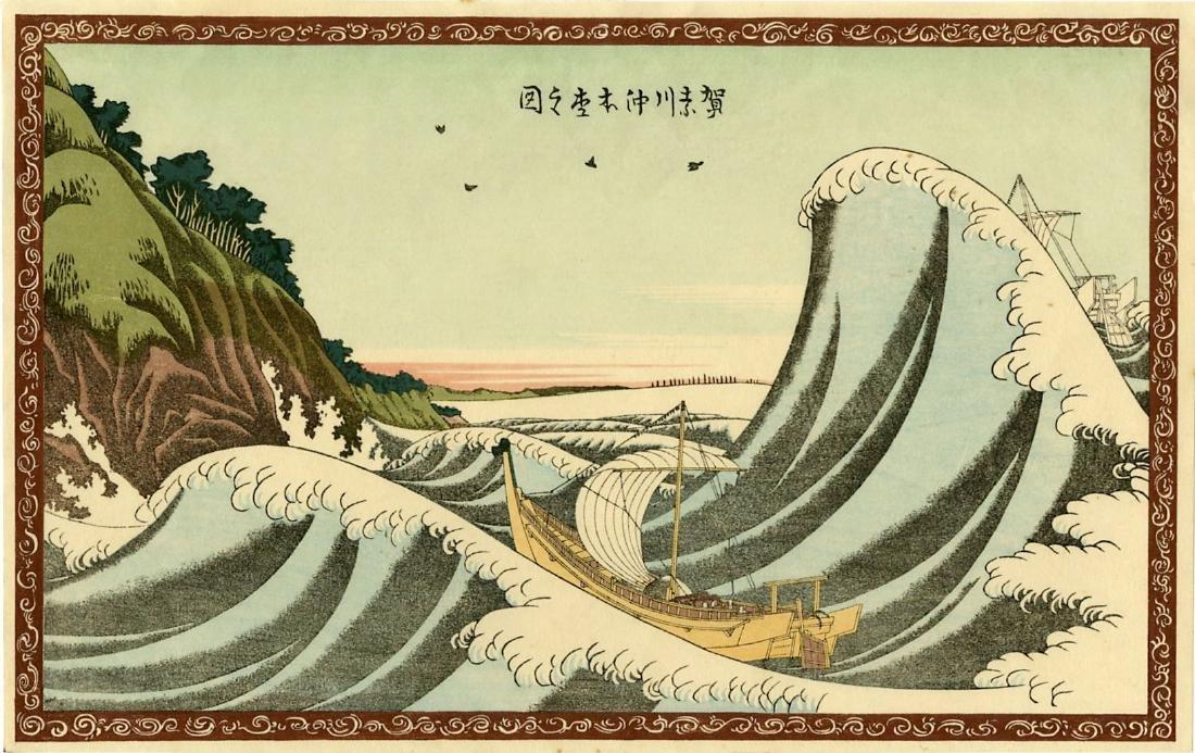 Hokusai Katsushika Woodblock Hommoku Coast of Kanagawa