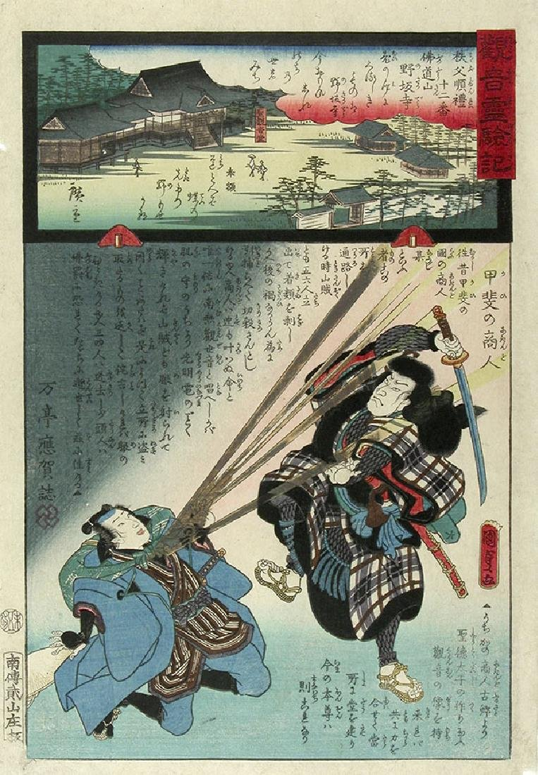 Kunisada & Hiroshige Woodblock Temple #12 in the