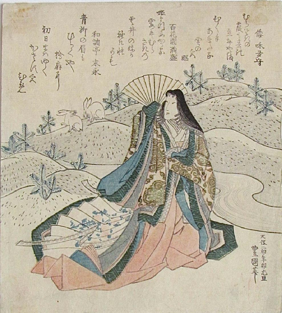 Utagawa Toyokuni Ii Woodblock Lady in Court Robes