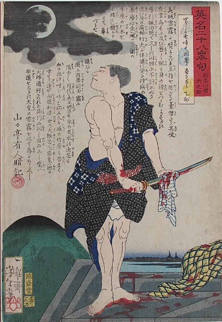 Yoshitoshi Tsukioka Woodblock Inga Kozo