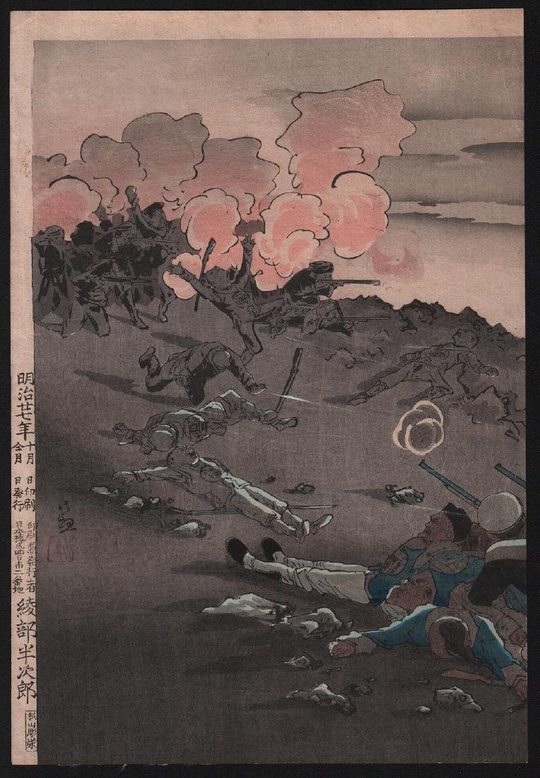 Kobayashi Kiyochika Woodblock Great Victory Armed Force - 2
