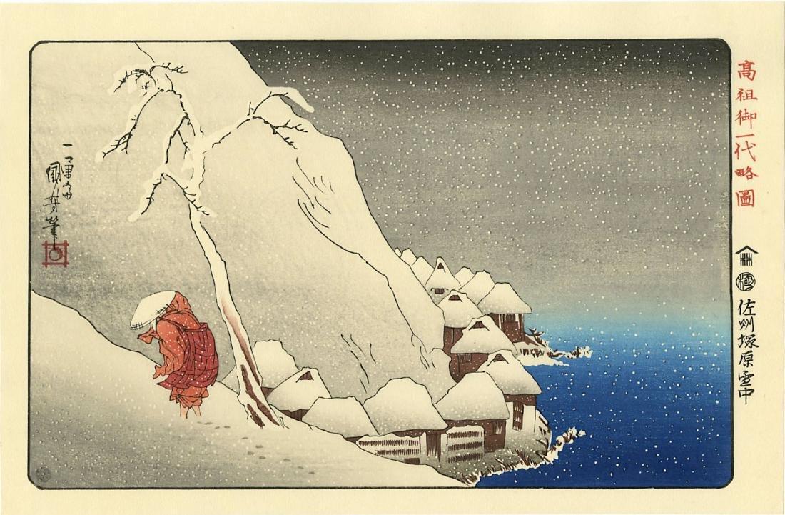 Utagawa Kuniyoshi Woodblock Trouble at Sado
